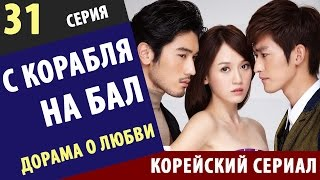 С КОРАБЛЯ НА БАЛ ► 31 Серия Корейские сериалы на русском корейские сериалы новинки