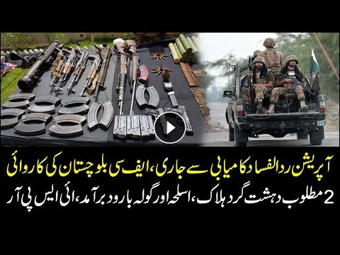 Two terrorists killed during Operation Radd-ul-Fasaad in Balochistan: ISPR
