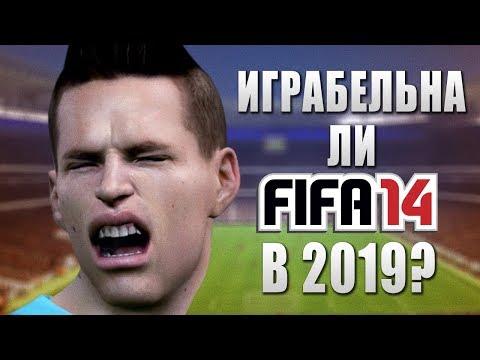 МОЖНО ЛИ ИГРАТЬ В FIFA 14 В 2019ом?