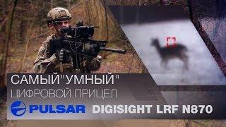 PULSAR Digisight LRF N870 - самый умный цифровой прицел!(PULSAR Digisight LRF N870: http://tut.ru/Scopes/40668/ Это самый умный цифровой прицел для охоты появившийся в ограниченном количе..., 2015-01-27T13:08:10.000Z)