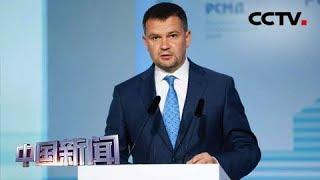 [中国新闻] 俄副总理阿基莫夫:中俄关系对世界稳定具有重要意义 | CCTV中文国际