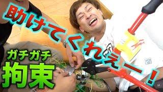 【気分はスパイ】敵を縛って味方を救え!人質解放バトル! thumbnail