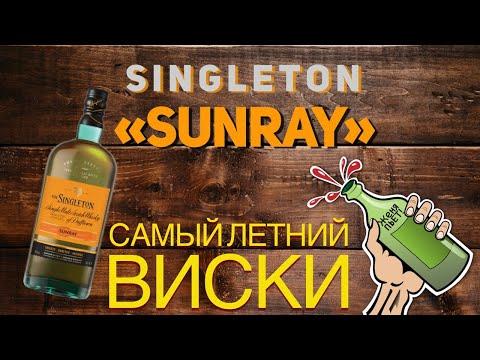 Singleton «Sunray» - обзор, дегустация, сравнение с Singleton 12 Years Old.  Женя Пьёт#08