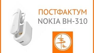 Постфактум: Nokia BH-310 - обзор bluetooth-гарнитуры