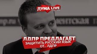 ЛДПР предлагает защитить русский язык от... ЛДПР [прямая речь]