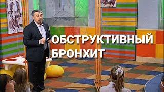 видео Обструктивный бронхит у детей: симптомы и лечение народными средствами