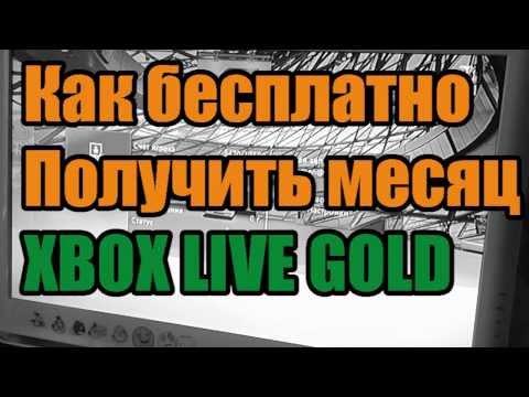 Как получить месяц XBOX LIVE GOLD бесплатно