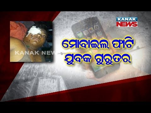 Mobile Phone Explodes In Nuapada, One Injured