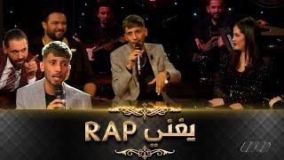 مراد أودية يغني راب في البلاطو مع نوميديا لزول