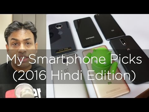 Best Budget Se Le kar Rs 30K ke Smartphone (2016 Hindi Edition)