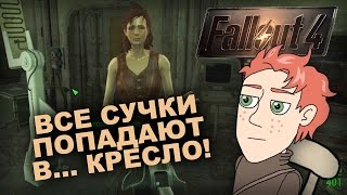Fallout 4. Кейт и кожаное кресло - Школопетька 1