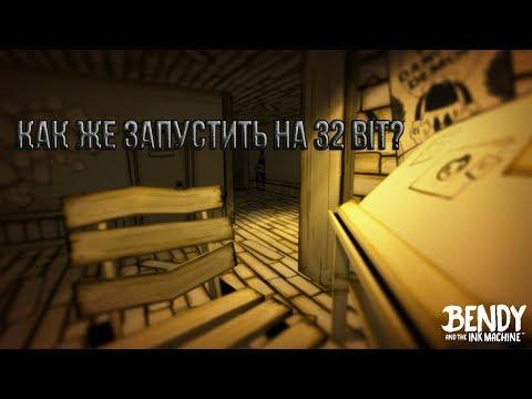 КАК ЗАПУСТИТЬ Bendy And The Ink Machine Chapter 2 на 32 бит