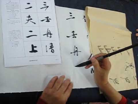 黃文權老師書法班 Feb 21, 2018 - 行書(祭侄文稿)