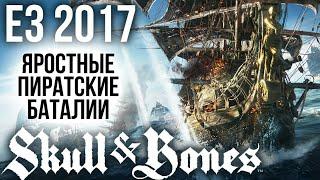 Skull and Bones - Яростные пиратские баталии I Первые подробности с E3 2017
