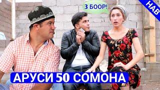 МУГАМБО ВА КУЧКАР АРУСИ 50 СОМОНА САХНАИ НАВ 2019