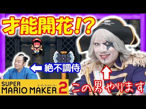 【マリオメーカー2】ゴー☆ジャスが遂にやる!?おじさん2人のマリメ旅