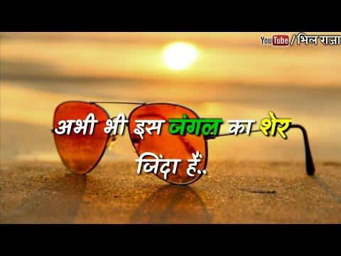 Attitude Dialogue Whatsapp Status | Kadak Marathi Attitude Whatsapp Status | Bhil raja status video