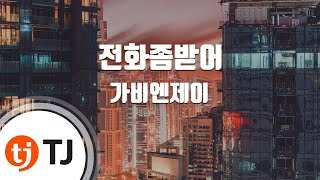[TJ노래방] 전화좀받어 - 가비엔제이 (Gavy NJ) / TJ Karaoke