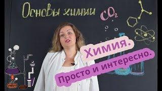 Химия| Основы химии: 5 признаков химических реакций