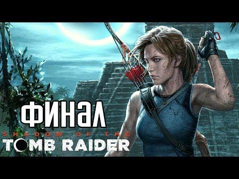 SHADOW OF THE TOMB RAIDER ► Прохождение на русском #4 ► ФИНАЛ / КОНЦОВКА / Ending