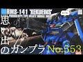 553 1/144  RMS-141 「ゼクアイン」 HG  『HG UNIVERSAL CENTURY』