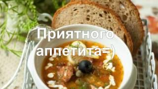 Суп СОЛЯНКА рецепт.