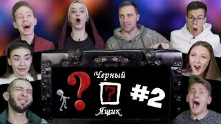 ЧЕРНЫЙ ЯЩИК #2 ► RAU TV, Интересный Фикус, Киевская, Milka, Каменецкий, Yakimenko