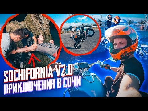 На мотоцикле в Сочи: Упал в пещеру, Заброшка, Стант и покатушки | SOCHIFORNIA v2.0