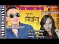 Download Dipak Limbu & Rajina Rimal New song 2017- Dil kholera MP3 song and Music Video