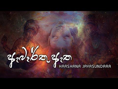 Aberthu Etha ( ඇබෑර්තු ඇත ) - Harshana Jayasundara [ Lyrics Video ]