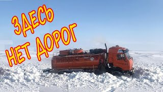 Грузовики на бездорожье и зимниках севера России. Северный дальнобой.