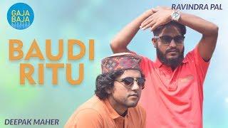 BAUDI RITU | GARHWALI MUSIC VIDEO | DEEPAK MAHER | RAVINDRA PAL | 2018 | GAJA BAJA STUDIOS