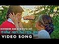 Katodin Ase Din Kete Jay Badnam Bengali Movie Video Song Alka Yagnik Sad Song Prosenjit mp3