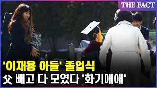 '이재용 아들' 졸업식, 父 빼고 다 모였다 '화기애애'