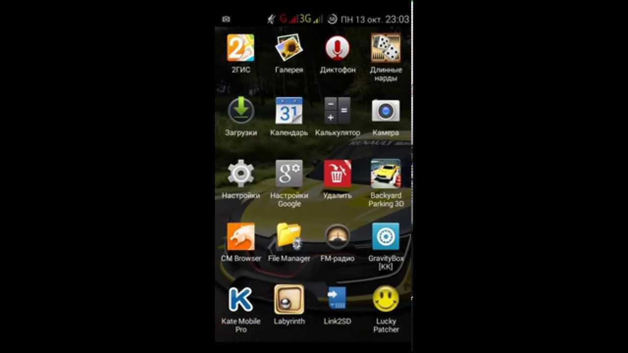 Link2sd приложения андроид на