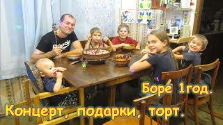 Д.р. Бори мл. 1 год. Дарим подарки, концерт. (10.18г.) Семья Бровченко.