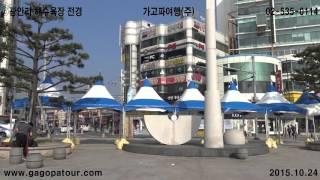 ⓒ호메르스호텔  가고파여행(주)  02-535-0114