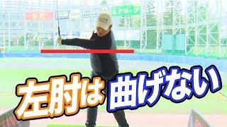 打球を安定させる方法【中井学プロレッスン】