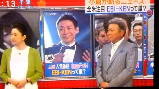 世界一のebi kenダンス 優勝賞金1億円獲得