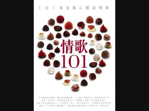 Love Songs 情歌 101 101首至窩心國語情歌 Pt2