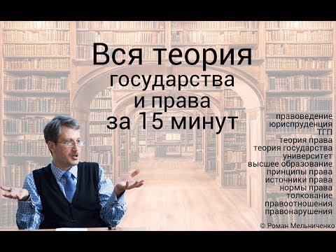 Вся теория государства и права за 15 минут (лекция)
