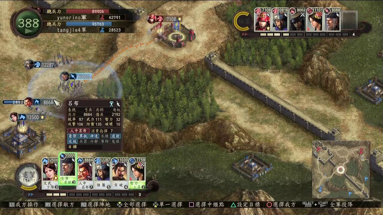三國志12対戦版PS4PSV 190511 4 - YouTube