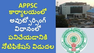 outsourcing jobs in appsc   latest govt jobs 2018   appsc recruiting outsourcing jobs under agency