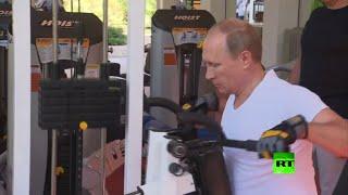 بوتين ومدفيديف يمارسان الرياضة معا في سوتشي (فيديو)