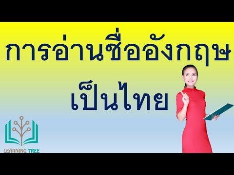 ฝึกอ่านชื่ออังกฤษเป็นไทย