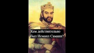 Кем действительно был Исмаил Самани?