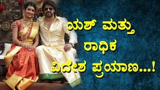 yash and radhika pandit honeymoon   yash and radhika planning long trip   top kannada tv