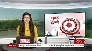 Hindi News Bulletin | हिंदी समाचार बुलेटिन – June 19, 2019 (9 am)