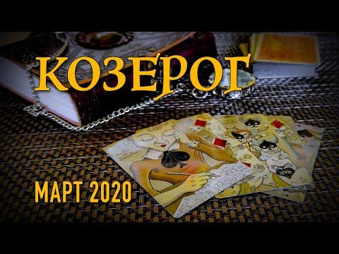 КОЗЕРОГ - ПОДРОБНЫЙ ТАРО-ПРОГНОЗ на МАРТ 2020.