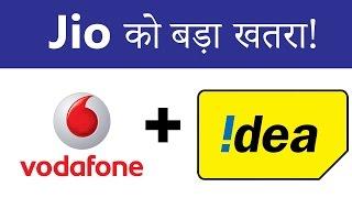 अब Jio का क्या होगा? Vodafone Idea Merger | What are their Plans?